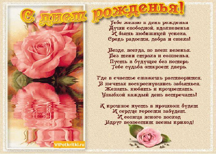 Открытка поздравление стихи, открытку девушке днем