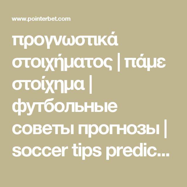 προγνωστικά στοιχήματος |  πάμε στοίχημα | футбольные советы  прогнозы |  soccer tips predictions | δωρεαν προγνωστικα | Πάμε στοίχημα | προγνωστικα για στοίχημα | προγνωστικα για το παμε στοίχημα | pame stoixima | prognostika gia podosfairo | κερδη για το στοιχημα | προβλέψεις για αγωνες ποδοσφαίου | soccer tips predictions free | fixed correct scores  - pointerbet.com