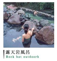 北海道 中標津 養老牛温泉 湯宿だいいち 露天岩風呂 Na 塩化物硫酸塩泉 モンベツ川沿い Japan