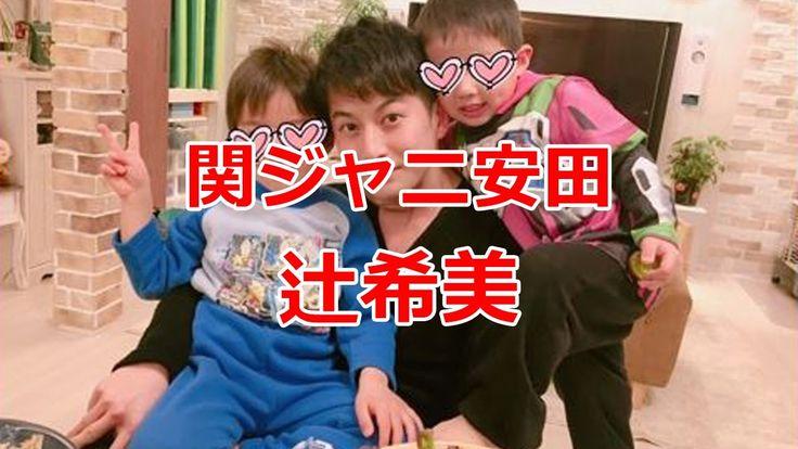 関ジャニ安田 辻希美