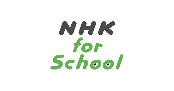 NHKは、学校放送番組やウェブサイト、アーカイブス、イベントなど、学校向けのさまざまなサービスを展開しています。
