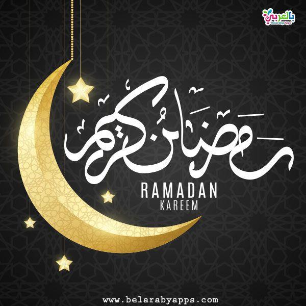 أجمل صور رمضان كريم 2020 خلفيات رمضانية جديدة بالعربي نتعلم Alphabet Letter Worksheets Lettering Alphabet Ramadan Kareem