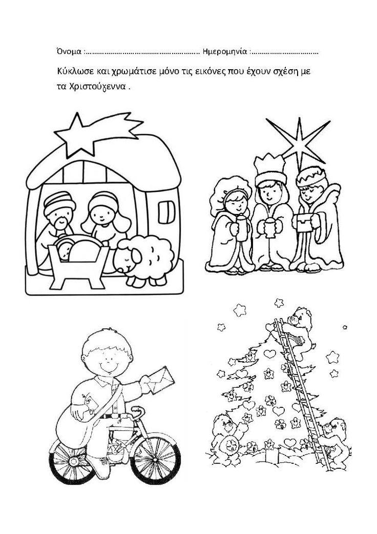 Ζήση Ανθή :Φύλλα εργασίας για το νηπιαγωγείο .   Χριστουγεννιάτικα φύλλα εργασίας   Φύλλα εργασίας για τη γλώσσα  Σταυρόλεξο με χριστουγεν...