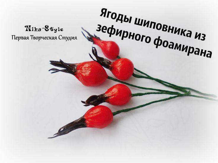 Ягоды шиповника из зефирного фоамирана/The berries of rose hips from the...