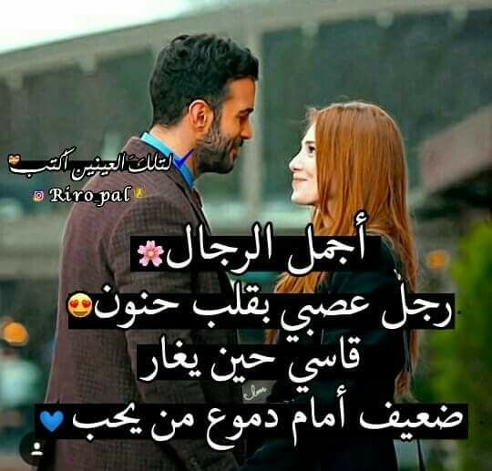 هيما حياة قلبي Romantic Quotes Love Quotes Quotations