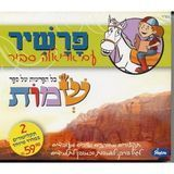 Songs From the Book of Exodus [CD]
