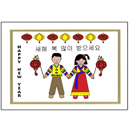 71 best Korean New Year images on Pinterest Korea, South korea and - copy happy new year card coloring pages