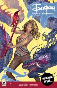 Комикс Онлайн - Buffy Vampire Slayer Season 11 / Баффи Истребительница Вампиров Сезон 11