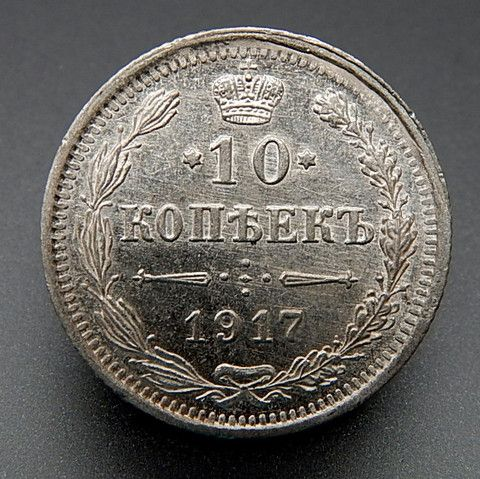1917 Russia 10 Kopeck Key Date Last Coin Of Imperial Russia Scarce Col – Gold Stream Boutique