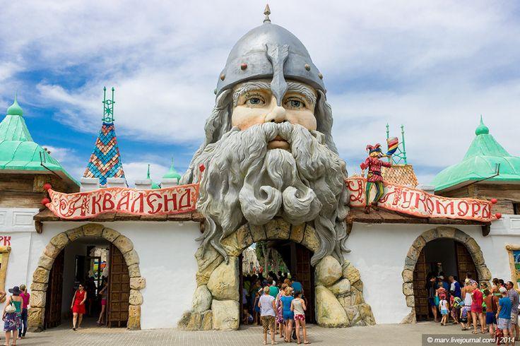 """Тематический акваленд """"У Лукоморья"""" Главный вход в сказочный город охраняет грозный дядька Черномор. Каждое утро он просыпается поднимая свои веки, приветствуя таким образом гостей. Акваленд на сегодняшний день занимает 47000 кв. м. Это уникальный темати…"""