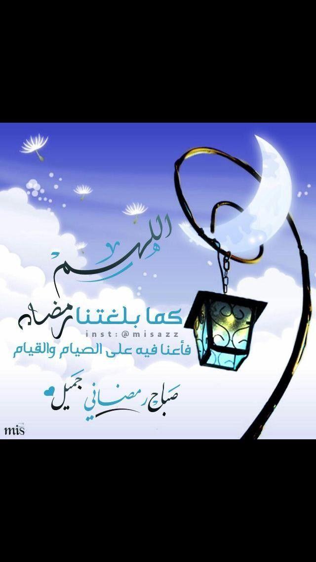 Pin By Mr E Ali On منوعات Ramadan Cool Words Wedding Bouquets