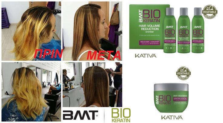BMT BIO KERATIN,Κατάλληλη για κάθε τύπο μαλλιών(φυσικά,βαμμένα,ξανθά,ταλαιπωρημένα,κ.λ.π.). Η εξέλιξη και η καινοτομία της θεραπείας Κερατίνης, με την πιο εξελιγμένη τεχνολογία λείανσης.Χωρίς φορμαλδεΰδη, περιέχει κερατίνη λαχανικών, μοναδικό στην αγορά. ΠΡΟΣΟΧΗ ΣΤΙΣ ΑΠΟΜΙΜΗΣΕΙΣ!!! Οί αυθεντικές θεραπείες Κερατίνης έχουν όνομα KATIVA NATURAL και είναι Νο1 ΠΑΓΚΟΣΜΙΩΣ! Οί δικές σας φωτογραφίες!