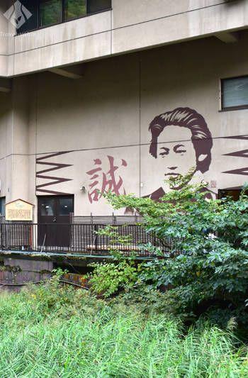 くつろぎ宿 新滝「外壁に描かれた土方歳三」