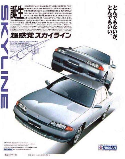 グッとくる自動車広告 (1980年代後半~バブル期) 日産編 ~その2~ SHIFT_C33-NEO STYLE Ver.2 ブログ チョーレル みんカラ - 車・自動車SNS(ブログ・パーツ・整備・燃費)