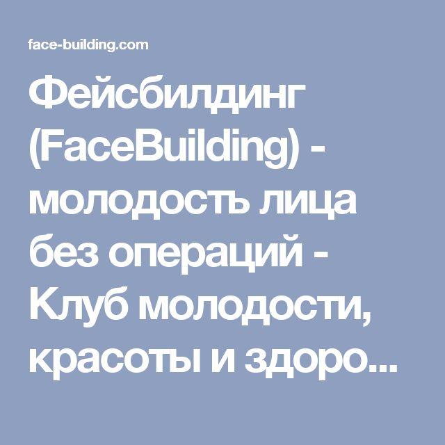 Фейсбилдинг (FaceBuilding) - молодость лица без операций - Клуб молодости, красоты и здоровья