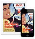 Третья промышленная революция: начало / Slon.ru