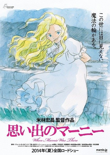 Omoide no Marnie (film by Hirohisa Yonebayashi / Studio Ghibli)