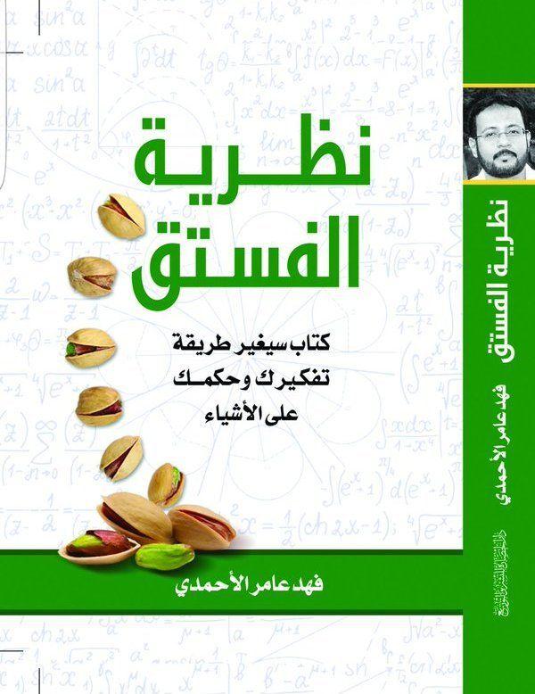 تحميل كتاب الذكاء العبقري pdf