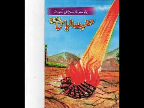 Story hazrat ilyas( a  s) | MIAN tv in 2019 | Books, Cover, Art