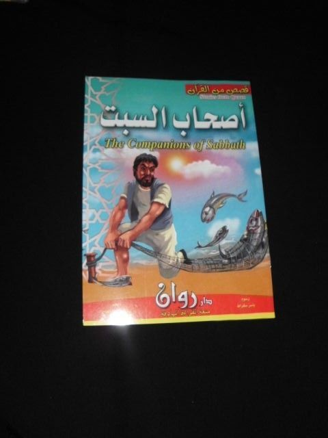 Arabic English Quran stories Companions of Sabbath Islam Muslim Ramadan Eid