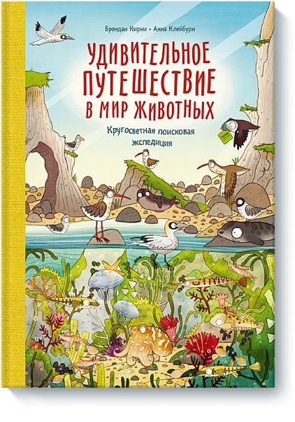 Книгу Удивительное путешествие в мир животных можно купить в бумажном формате — 672 ք. Кругосветная поисковая экспедиция