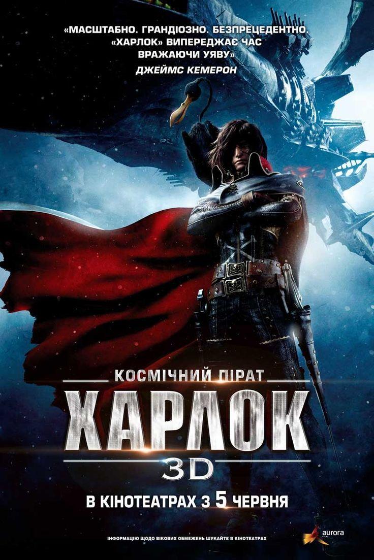 Постер к мультфильму «Space Pirate Captain Harlock / Космический пират Харлок (2013)» смотреть онлайн
