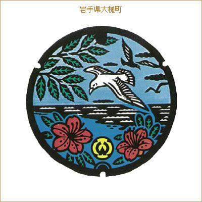 大槌町では、町の花つつじ、町の鳥かもめ、町の木けやきをモチーフとしたデザインマンホールを採用し、使用している。