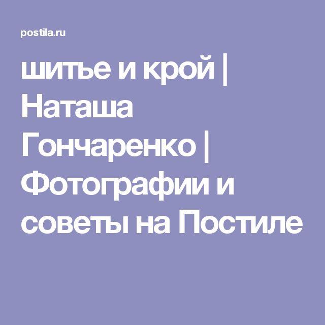 шитье и крой | Наташа Гончаренко | Фотографии и советы на Постиле