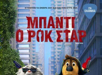 Ο «Μπάντι, ο Ροκ Σταρ» έρχεται στη μεγάλη οθόνη | Infokids.gr