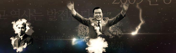 KIM DAE-JUNG NOBEL PEACE PRIZE MEMORIAL - http://hyunqu.com
