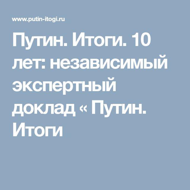 Путин. Итоги. 10 лет: независимый экспертный доклад «  Путин. Итоги
