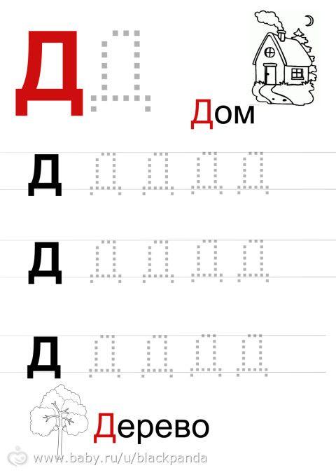 Учимся писать печатные буквы. Прописи для малышей если кому нужно. Г Д Е