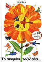 ΤΟ ΣΠΟΡΑΚΙ ΤΑΞΙΔΕΥΕΙ: Το ταξίδι από ένα σποράκι που παρότι είναι το πιο μικρό τελικά είναι το μοναδικό που επιζεί και γίνεται λουλούδι και δίνει καινούριους σπόρους. Μας δείχνει την ζωή των φυτών. Εναλλαγή εποχών. Ευαισθητοποίηση προς τα φυτά. 4+
