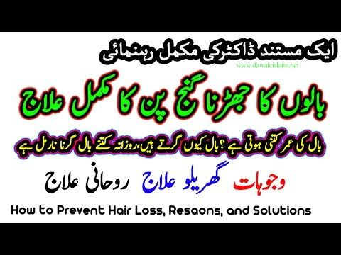 How to Prevent Hair Loss  Resaons  and Solutions | Baldness Treatment | Stop Hair Loss