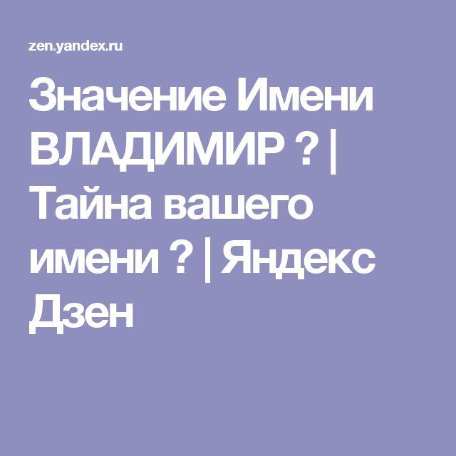 Значение Имени ВЛАДИМИР 👨 | Тайна вашего имени ♌ | Яндекс Дзен