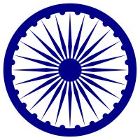 Ashoka Chakra - Wikipedia, as depicted on the National flag of the Republic of India