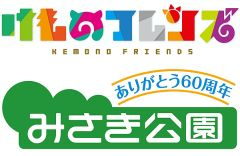 大阪のみさき公園が大人気のTVアニメけものフレンズとコラボしたらしい 7月6日木から9月19日火までいろいろな企画を実施していて園内にフレンズたちのキャラクターパネルや解説パネルが登場すろんだそうですよ さらにナイトズー入場チケットの購入者全員にアカカンガルーのコラボ缶バッジも貰えるらしい 興味のある方はぜひみさき公園へどうぞ tags[大阪府]