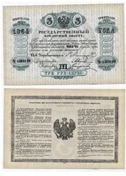 №110  Банкнота 3 рубля 1864 года