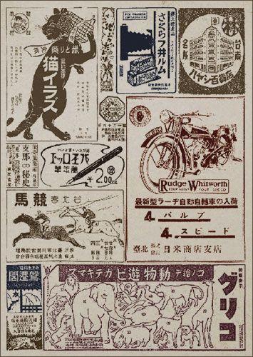 日治時期商品廣告 - Google 搜尋