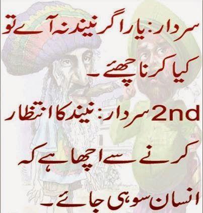 Urdu Latifay: Jokes in Urdu, Sardar Jokes in Urdu, Urdu ...
