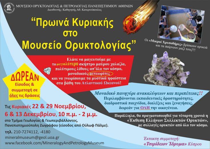 Ο Διευθυντής του Μουσείου Ορυκτολογίας και Πετρολογίας Καθηγητής Αθανάσιος Κατερινόπουλος σας προσκαλεί: Τις Κυριακές 22 και 29 Νοεμβρίου, 6 και 13 Δεκεμβρίου 2015 και ώρες 10.00 - 14.00, στην εκδήλωση «Πρωινά Κυριακής στο Μουσείο Ορυκτολογίας».