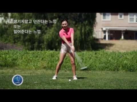 [명품스윙 에이미 조] 드라이버 레슨 001 - 굿바이 슬라이스 - YouTube