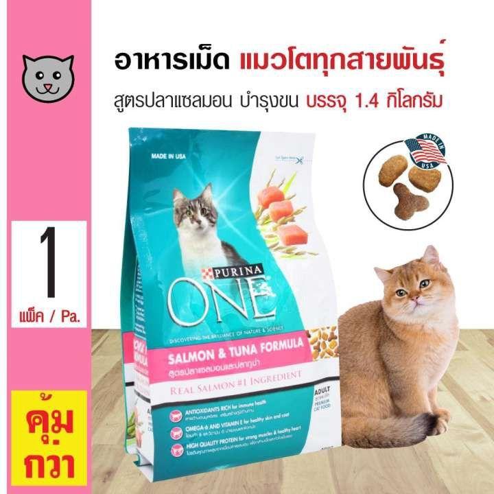 อาหารแมว ย ห อไหนด แบบเป ยกหร อเม ด ยอดน ยม ขนไม ร วง และโรคไต Purina Book Cover Salmon