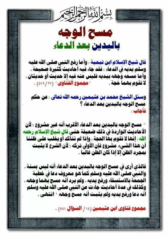 Pin By King Hunter On عبارات وخواطر Islamic Teachings Islamic Quotes Islam Quran