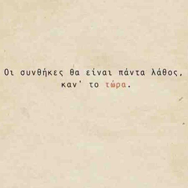 τώρα είναι η ευκαιρία... μία και μόνο! #greek #quotes