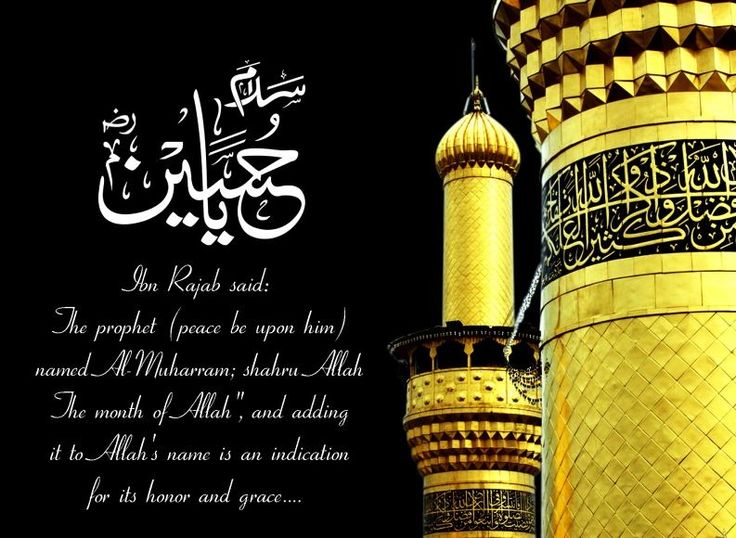 Muharram pictures free download