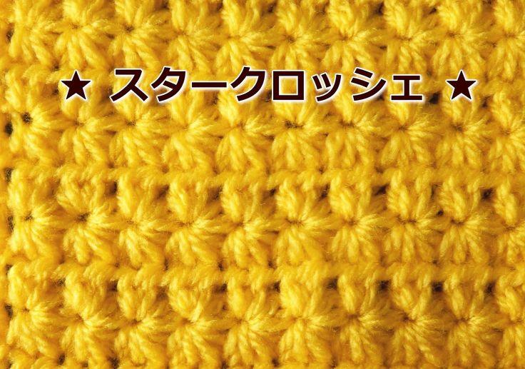 字幕で解説しています。 かぎ編みレッスン、基本の模様編み。 かぎ編みの模様編み:スタークロッシェの編み方です。 星のような編み地になりますので、ゆったりとした編み方ならマフラーにもいいですね。 初心者さんでも簡単に編める、かぎ針編みの基本の編み方です。 鈎針編みの、花、葉っぱ、星、ハート、モチーフ、コサージュ、ド...