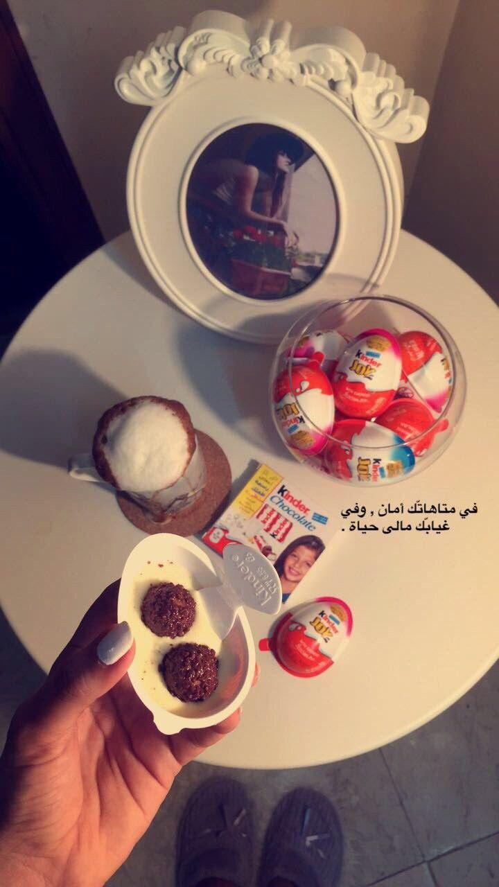 لتغيب عني Coffee Latte Art Food Snapchat Unicorn Birthday