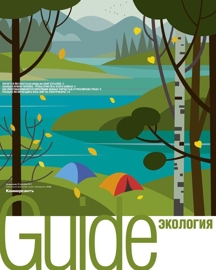 https://flic.kr/p/BQntvQ | Maria Zaikina | Kommersant Guide cover, Ecology