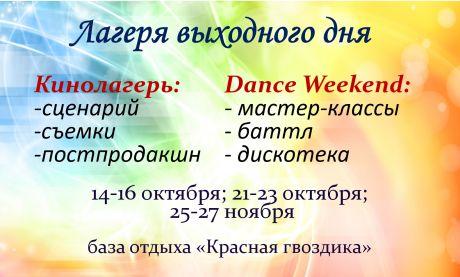 """Детский лагерь """"Академия звезд"""" в Подмосковье. Творческий лагерь отдыха для детей"""